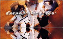 จัดอบรม ผู้ประกอบธุรกิจรายใหม่ เรื่อง บัญชี ภาษี และกฎหมายที่เกี่ยวข้องกับธุรกิจ